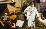 400多年前中西合璧的宫廷音乐在张园再次奏响