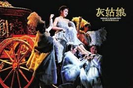 中文版音乐剧《灰姑娘》将于9月登陆河南