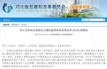 邯郸市要建设七个特色小镇 河北一共有82个