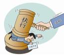河南睢县法院执行显威力