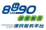 辽宁将建8890便民服务平台 实现一个号码管所有服务