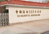 开封SOS儿童村迎开放日 把爱送给孩子和妈妈