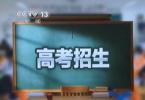 今日要闻:高考各地分数线陆续公布 朝韩本周继续举行系列会谈