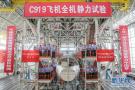 中国大飞机强度试验