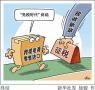 电商征税影响几何:征税有利于打击刷单行为?