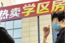 杭州多所小学一表生爆表 90后加入学区房购置大军