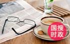 临清市原副市长赵维海违纪违法案开审