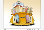 明天江北3宅地公開拍賣,取消現房銷售,達最高限價競自持面積