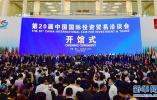 第二十届中国国际投资贸易洽谈会在厦门开幕