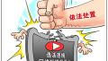 剑网2018:国家版权局约谈抖音等15家短视频平台企业