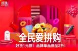 """京东启动""""双十一""""全球好物节 好物好玩打造高质量消费盛宴"""