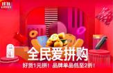 """京東啟動""""雙十一""""全球好物節 好物好玩打造高品質消費盛宴"""
