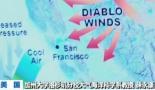 专家分析 美国加州为何山火频发