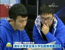 中国大学生勇夺超算世界冠军,过程惊心动魄!
