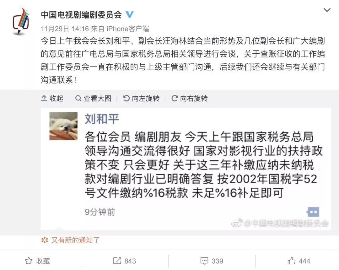 """影視明星""""排隊""""交稅 廣電總局要求嚴控明星片酬"""