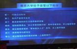 """网传南京大学对梁莹""""学术不端""""7项处分,校方回应:将在网上发布"""