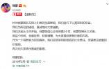 咪蒙发布道歉信:微信停更2个月 微博永久关停