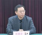 谷建全任河南省社会科学院院长