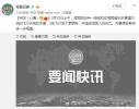 海军一架战机在海南省乐东县失事 2名飞行员牺牲