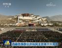 西藏各族群众庆祝民主改革六十周年