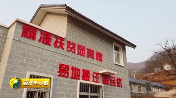 河南渑池一扶贫安居点新房变危房 村干部说这纯属正常
