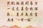 """习近平这三个""""期待""""为""""一带一路""""擘画美好未来"""