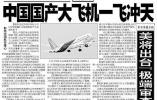 中国C919用实力让世界信服:首飞2年来取得这些成绩