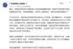 """广东高院回应法官批""""律师水平不够"""":对其诫勉"""