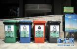 邢台:年底前建成五个以上生活垃圾分类示范单位和社区
