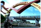 国务院印发《中国(上海)自由贸易试验区临港新片区总体方案》