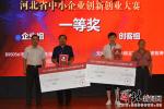 """2019年""""创客中国""""河北中小企业创新创业大赛决赛暨颁奖典礼成功举办"""