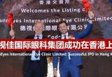 德视佳国际眼科集团成功在中国香港上市