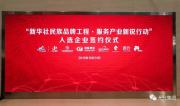 """大元集团入选""""新华社民族品牌工程·服务产业新锐行动""""品牌形象再上新台阶"""