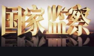 电视专题片《国家监察》第四集 《护航民生》