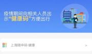 """云闪付上线""""随申码"""" 银联""""健康码""""服务超500城"""