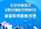北京发布第四次全国经济普查任务重要成果