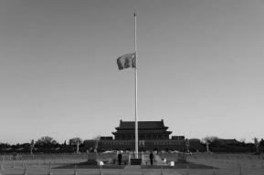 新华网评:悼念!以国家的名义