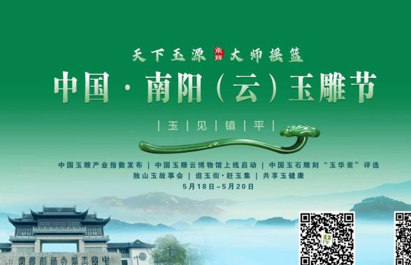 【直播】2020年南阳(云)玉雕节