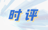 """【中国网评】豪夺TikTok,""""民主灯塔""""以何面目引领世界?"""