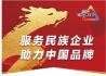 东阿阿胶当选山东省老字号企业协会第四任轮值会长单位