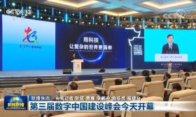 第三届数字中国建设峰会今天开幕