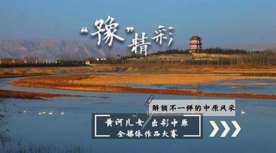 """""""黄河儿女 出彩中原""""全媒体大赛作品正在火热征集中"""