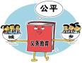 国家教育督导检查组对辽宁义务教育均衡发展进行督查