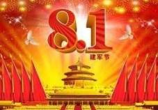 中国人民解放军建军纪念日