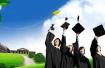 人社部:今年高校毕业生创新高 鼓励多渠道创业