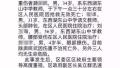 武汉一景区玻璃滑道突发意外 男游客抢救无效死亡