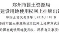 超额完成6500亩计划 郑州国土局一次性供地上千亩
