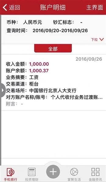 """研究生 部分高校/昨日,南京大学发布""""欠发""""助学金补发通知。南京大学研究生院..."""