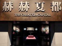 【母亲河畔的中国】走进二里头夏都遗址博物馆 看见最早的中国