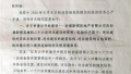 """""""中国第一邨""""祈福新邨陷""""违建""""风波"""
